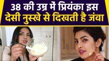 Priyanka Chopra Looks Younger Than Husband Nick Jonas Know Her Beauty Secrets