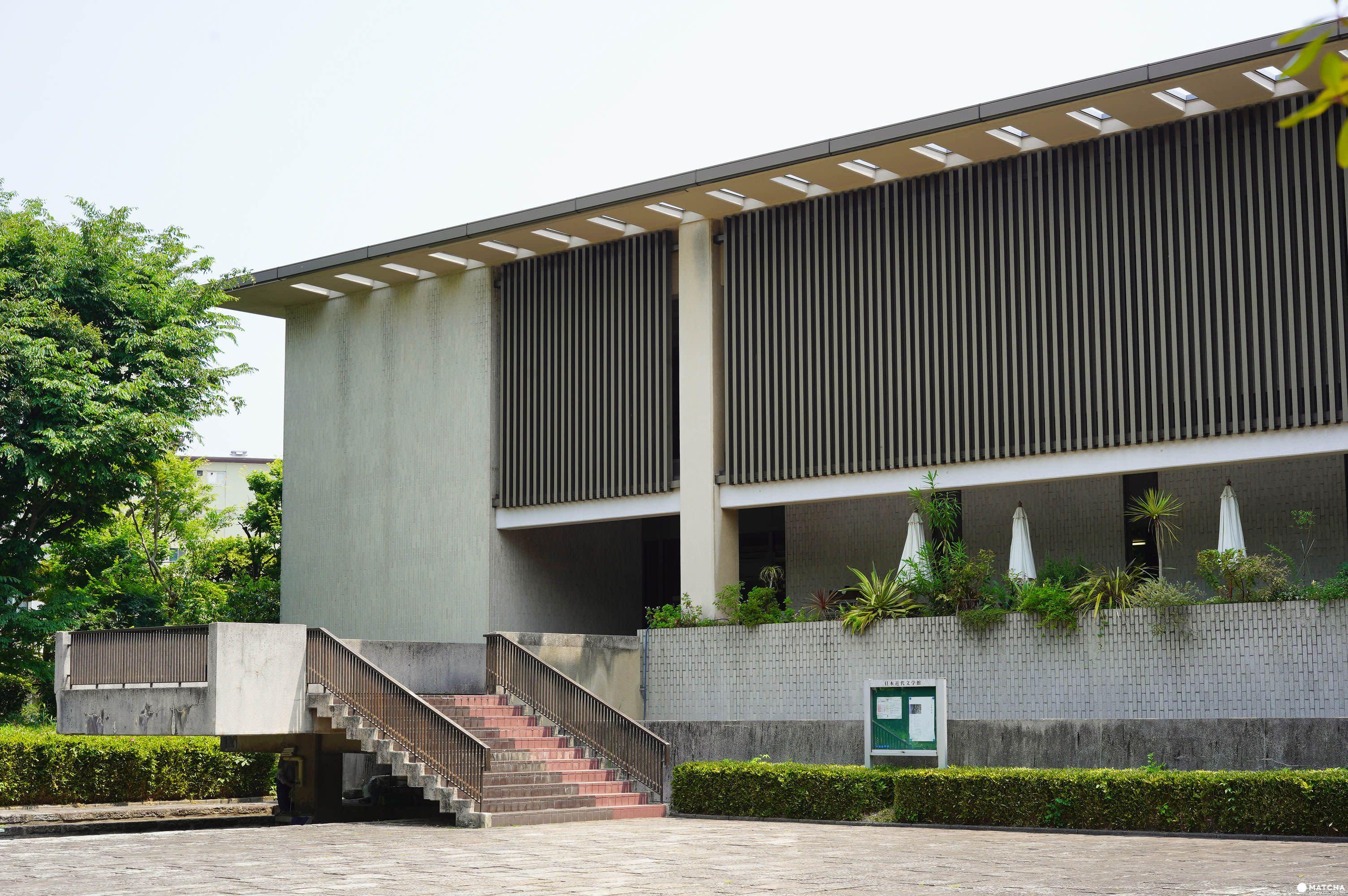 駒場公園 日本近代文學館