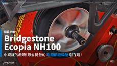【開箱速報】尋求CP值最佳解!Bridgestone Ecopia NH100 落地1萬公里開箱實測!