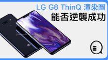 LG G8 ThinQ 渲染圖,能否逆襲成功?