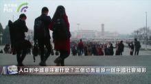 「民生」人口對中國意味著什麼?三個切面還原一個中國社會縮影