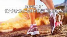 【跑步壞處?】跑步傷膝?傷韌帶?有年齡上限?
