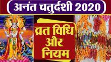 Anant Chaturdashi 2020:Anant Chaturdashi Vrat Vidhi