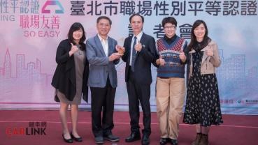 友善職場!中華汽車榮獲運動企業及職場性別平等雙項認證