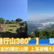 【行山路線】360°草山:偶然被忘記的隱世山頭 上落波幅大具挑戰性