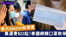 【武漢肺炎】日本口罩買唔到點算好?泰國網站訂購口罩直送香港教學