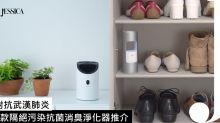 【抗疫idea】守護家人健康!3款隔絕污染抗菌消臭淨化器推介