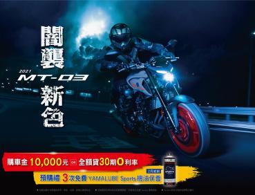 【台灣山葉】「MT-03」新色闇襲!購車優惠方案二選一