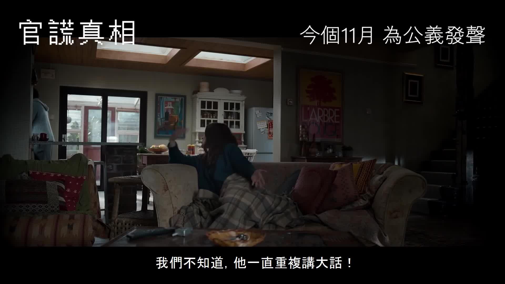 《官慌真相》電影預告