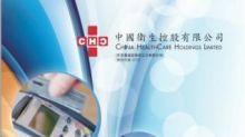【673】中國衛生或購深圳市醫院67%權益 料涉1.2億人幣