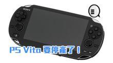 又一個手提遊戲機時代結束,PS Vita 要停產了!
