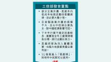 中低端製造業外遷影響可控 工信部:毋須大驚小怪 中國仍為投資熱土