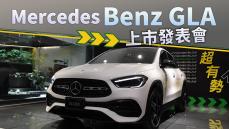178萬元起!豪華跨界登場 Mercedes-Benz GLA 新車上市