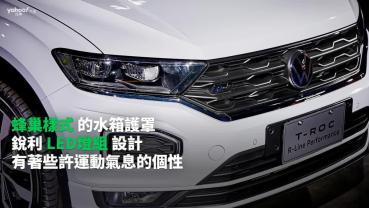 【新車速報】跨界無需等待、微高小鋼炮正式駕到!2021 Volkswagen T-Roc在台上市104.8萬起!