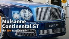 【新車速報】百年極致禮讚盡顯其中!Bentley Mulsanne百年限量款鑑賞暨敞篷Continental GT發表!