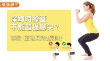 深蹲時膝蓋不能超過腳尖?專家:正確深蹲3原則!