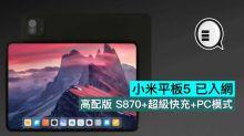 小米平板5 已入網許可,高配版 S870+超級快充+PC模式