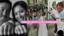IG曬紋身婚戒!曾國祥與王敏奕在日本舉行浪漫森林婚禮