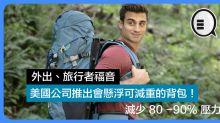 外出、旅行者福音:美國公司推出會懸浮可減重的背包!