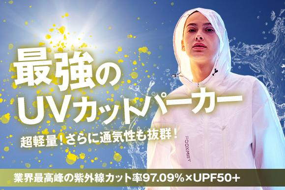 "Photo of UV 97% cut x UPF50. Lightweight and highly breathable UV cut hoodie ""SUN-FOO""-Engadget Japan"