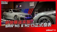 【發表直擊】BMW M5 & M2 CS 發表會直播