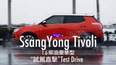 【油耗搜查線】柴油威能正常發揮!SsangYong Tivoli 1.6豪華型141.6km油耗實測