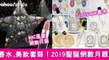 【聖誕2019】17款聖誕倒數月曆!Diptyque、JoMalone、MAC優惠美妝禮物