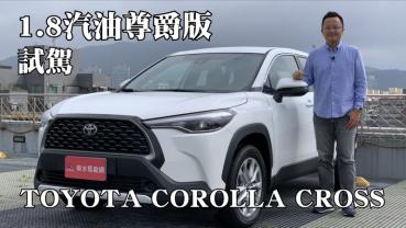 【試駕影片】TOYOTA COROLLA CROSS 1.8汽油尊爵版|新車試駕 汽油、HYBRID該怎麼選?