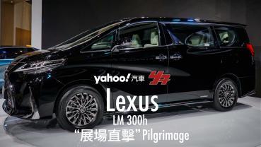 【車展十大風雲車360度直擊】Lexus LM300h 700輛先發完售霸氣抵台