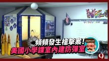 美國學校設防彈室!後備電源/閉路電視通通齊備