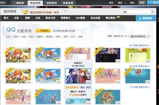 Tencent reveals how it gets users to pay for its service