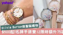 12.12限時優惠額外75折!名牌手錶$500起做聖誕禮物