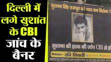 Sushant Singh Rajput Fans Ask CBI Demands Via Hoardings and Banners In Delhi