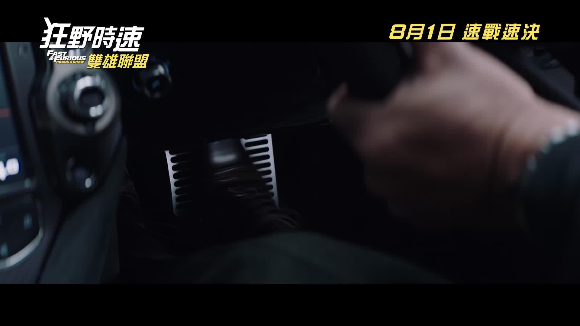 《狂野時速:雙雄聯盟》電影預告