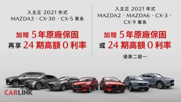 新年開新車!本月入主MAZDA正21年式指定車型享延長保固及高額零利率