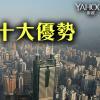 最新盤點:深圳十大優勢