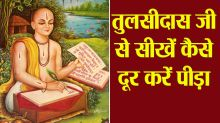 Tulsidas: Jeevan Mantra | Qualities that can help you to get rid of pain