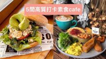 【文青至愛】打卡必到又高質 5間素食cafe推介