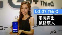 LG G7 ThinQ 終於到港,兩機齊出,價格感人