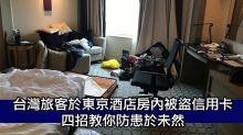 台灣旅客於東京酒店房內被盜信用卡 四招教你防患於未然