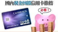【懶人包】2021國內現金回饋信用卡推薦(必看)