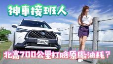 【又要打臉原廠油耗?】神A接班人!Toyota Corolla Cross Hybrid 北高700公里油耗長測!空間越級打怪