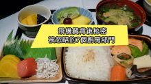 飛機餐背後秘密 被忽略的7個廚房部門
