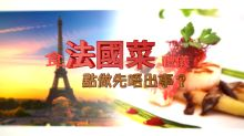 【錢+樂】食法國菜禮儀 點做先唔出事?(莊志豪)