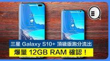 三星 Galaxy S10+ 頂級版跑分流出,爆量 12GB RAM 確認!