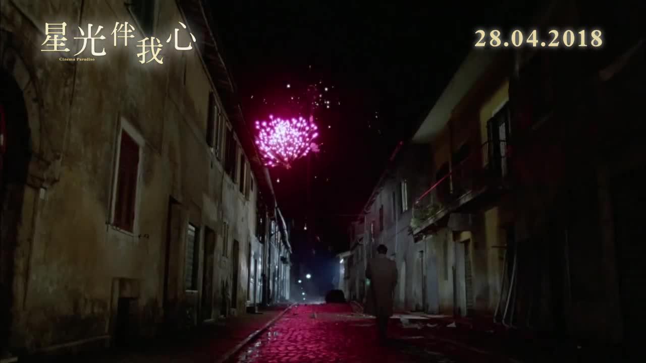 《星光伴我心》中文預告
