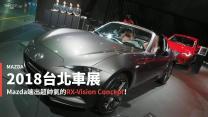 【台北車展速報】Mazda前瞻未來即刻展現-2018台北車展