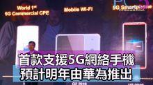 首款真5G網絡手機,預計明年由華為推出!