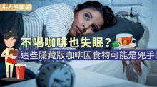不喝咖啡也失眠?這些隱藏版咖啡因食物可能是兇手!