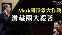 Mark哥形象大作戰 潛藏兩大殺著